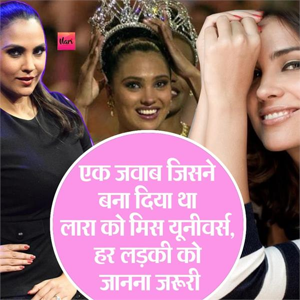 एक जवाब ने बनाया था लारा को Miss Universe, हर लड़की को जानना जरूरी