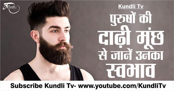learn from mens beard