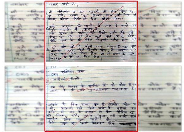 punjabi songs in science exams in haryana