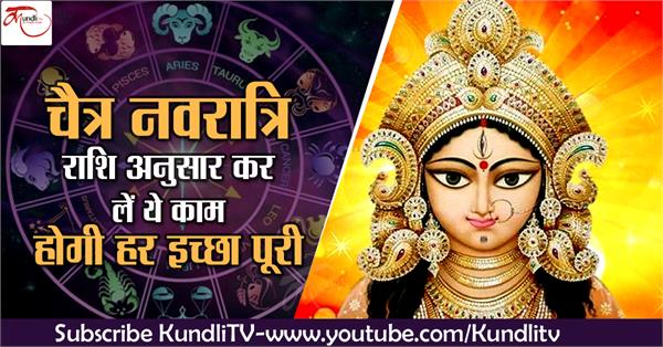 chaitra navratri special upay according to zodiac sign