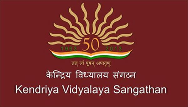 kv admission 2019 third schedule issued for first class admission