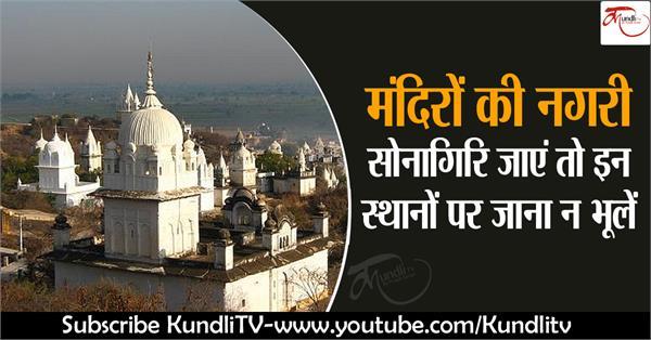 sonagiri temple gwalior