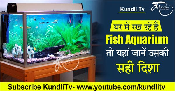 vastu for fish aquarium