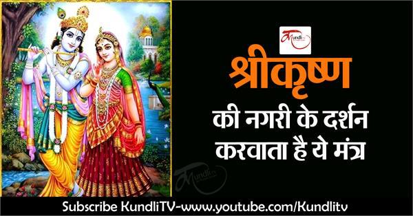 mahamantra of lord shri krishna