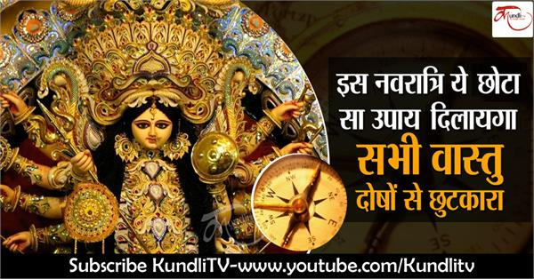 special vastu tips on occasion on chaitra navratri