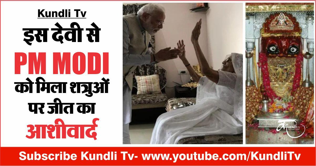PunjabKesari, Lok Sabha Election, Lok Sabha 2019, Lok Sabha Election 2019, PM Modi, Devi Kali, Shaktipeeth, Pavagadh mata, Famous temple of gujrat