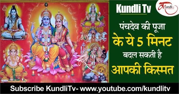 these five minutes of worship of panchdev can change your fate
