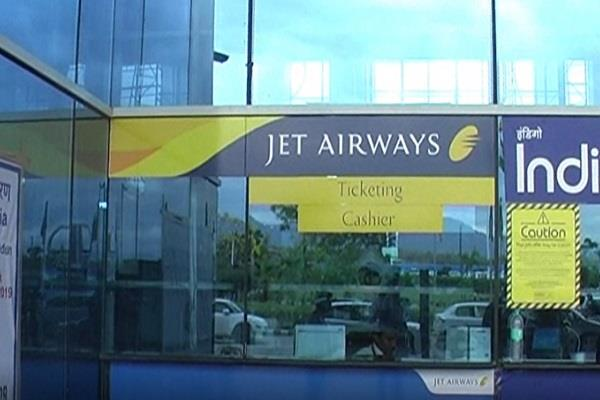 jet airways flights stopped on jollygrant airport