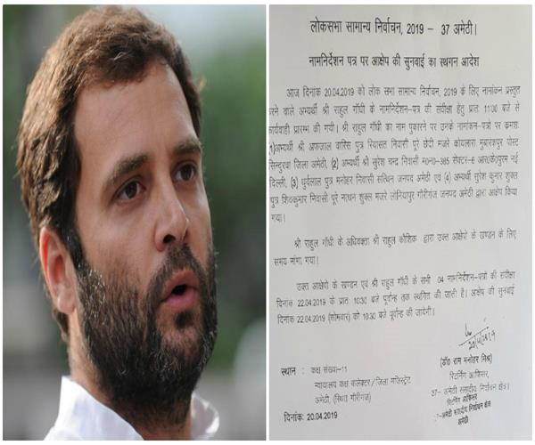 rahul s nomination papers in amethi till april 22