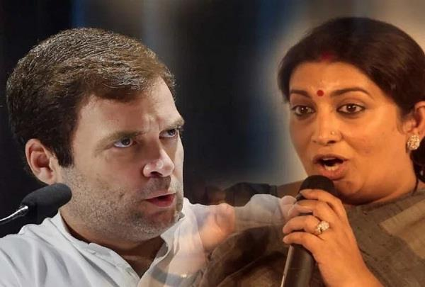 smriti irani attack on rahul gandhi