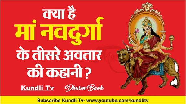 chaitra third navratri puja of devi chandraghanta