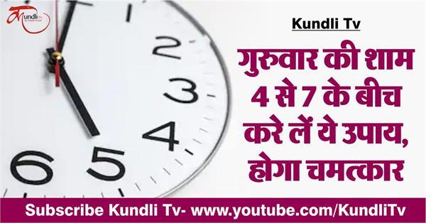 jyotish upay and thursday mantra in hindi
