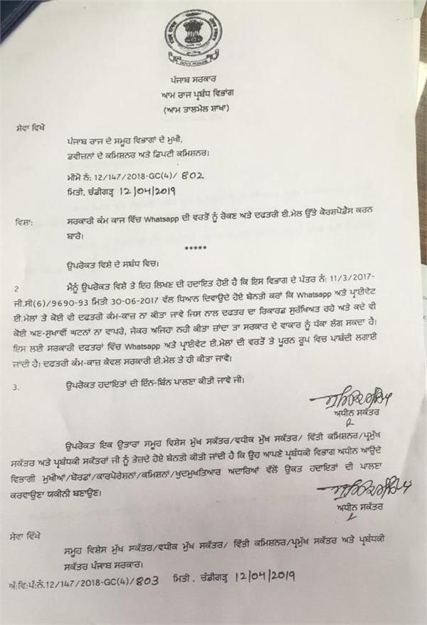 punjab government govt offices whatsapp banned