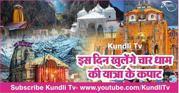 char dham yatra starting on these dates
