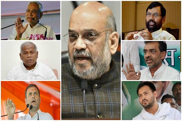 list of names of bihar nda and alliance candidates