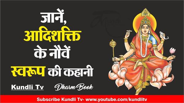 chaitra navratri 2019 ninth devi siddhidatri
