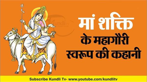 chaitra navratri ashtmi special mahagauri pujan