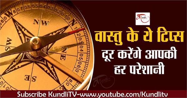 vastu tips in hindi