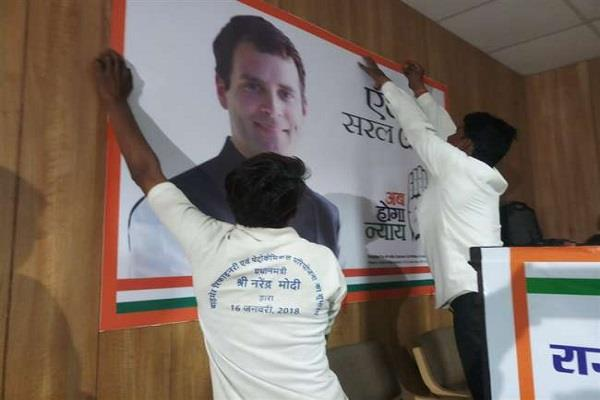the unique look seen in the congress headquarters