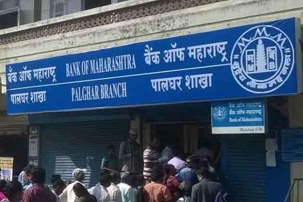 cut in repo rate will bank of maharashtra reduced interest rate