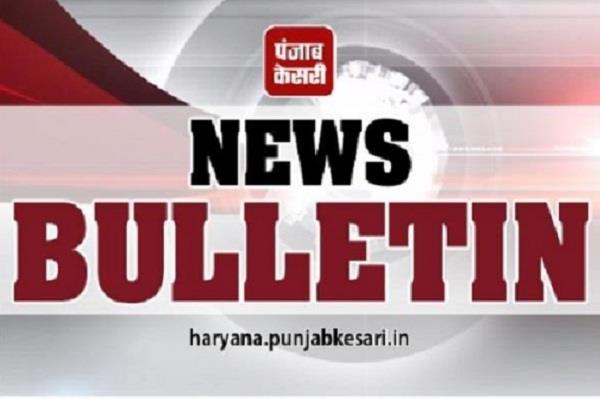 read 10 big news of haryana throughout the day 14 april