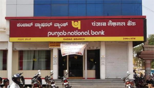 pnb selected rajesh yaduvanshi as new executive director