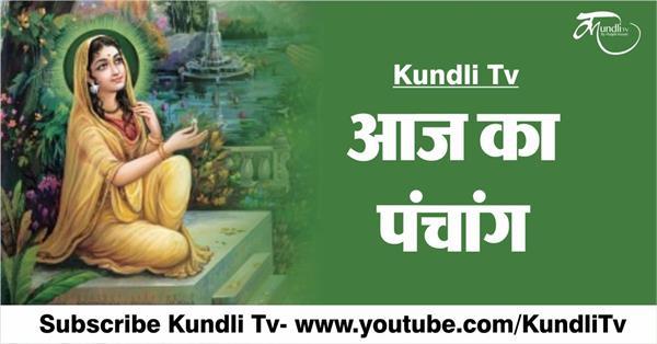 todays panchang in hindi