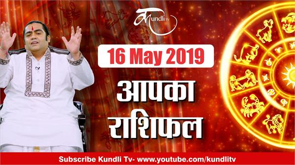 rashifal in hindi
