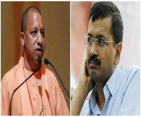 kejriwal is the chief minister of delhi or leader of the encompass yogi