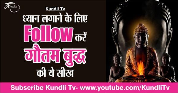 how to meditate follow gautam buddha