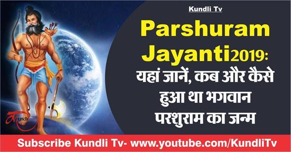 parshuram jayanti 2019