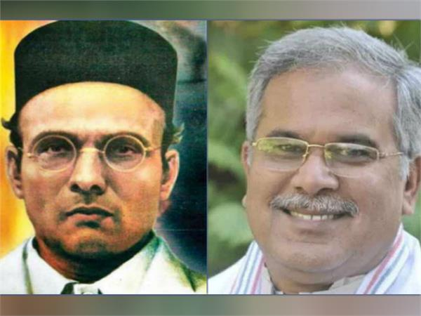 chief minister bhupesh baghel said about savarkar