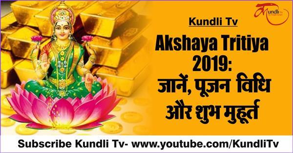 akshaya tritiya 2019