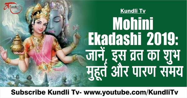 mohini ekadashi 2019
