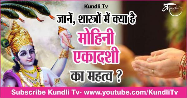 importance of mohini ekadashi fast