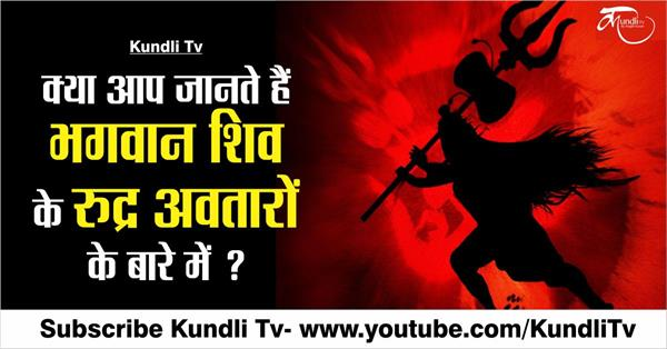 do you know about rudra avatar of lord shiva