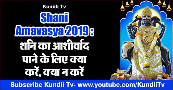 shani amavasya 2019
