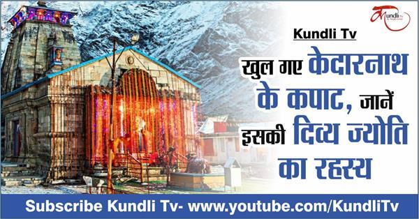 kedarnath temple open for pilgrims