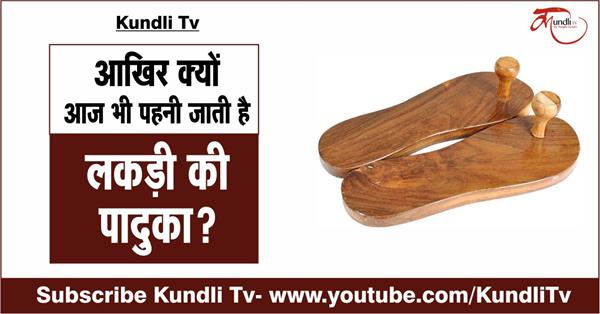 why is it still worn today s wooden paduka