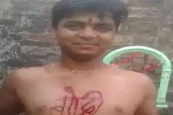 young boy wrote modi on the chest with knife