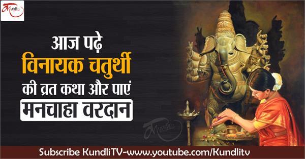 lord ganesha vrat katha in hindi