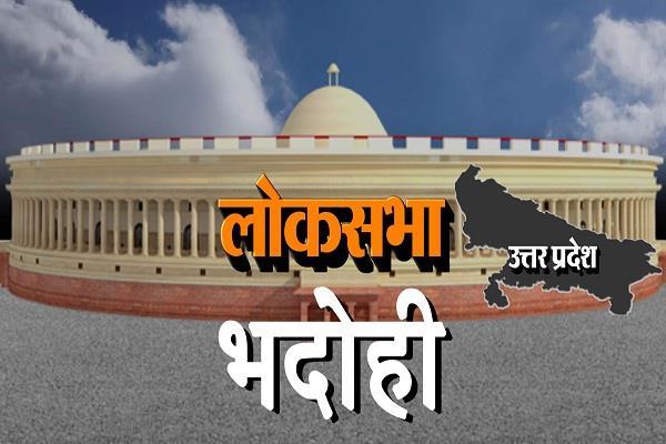 a look at bhadohi lok sabha seat