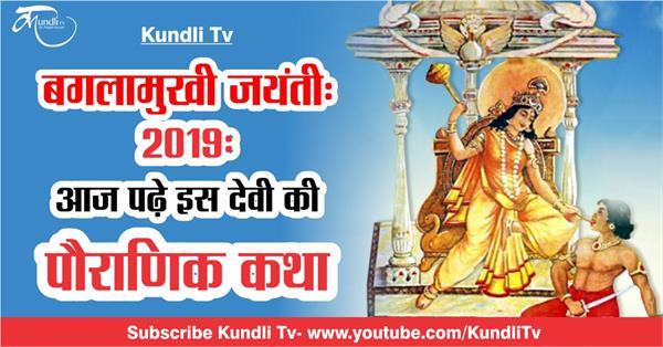 religious katha of devi bagalamukhi