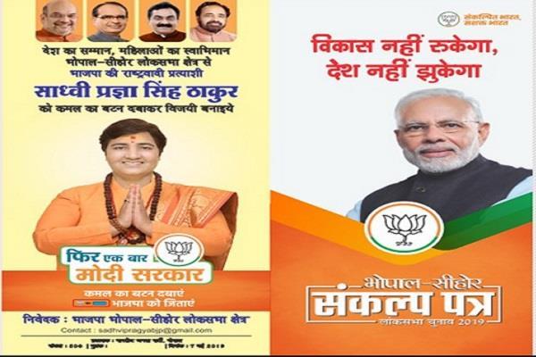 sadhvi pragya issued the vision letter