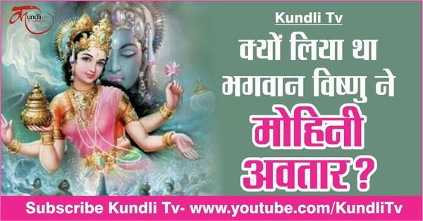 why did lord vishnu take the mohini avatar