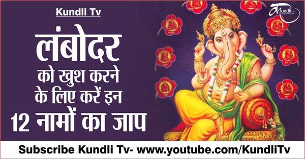 to make lambodara happy chant these mantra