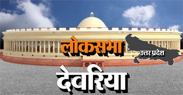 loksabha election 2019 deoria lok sabha constituency