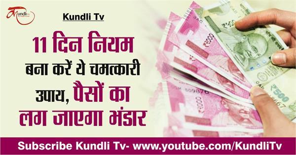 jyotish upay and lakshmi mantra for money remedies