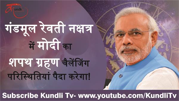 prime minister narendra modi shapath grahan