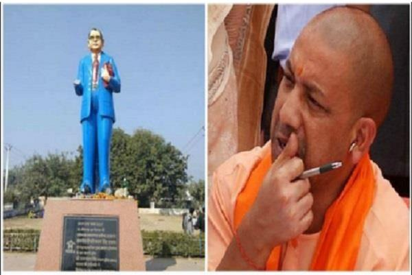 yogiraj did not stay in the limelight to break the statue of ambedkar